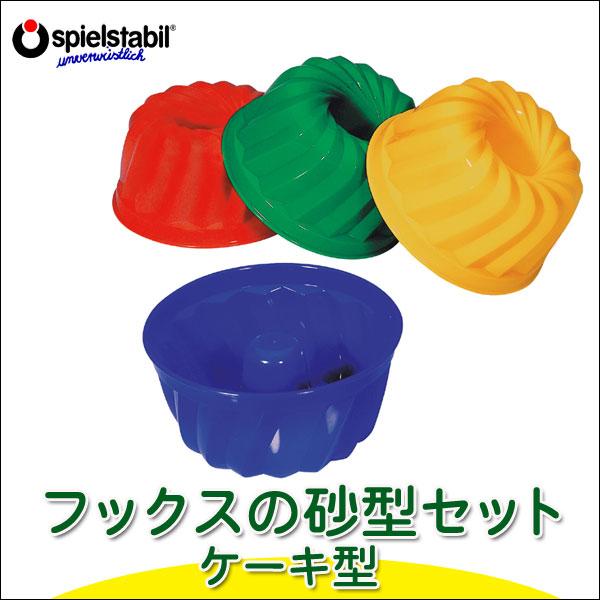 フックス FUCHS フックス・砂型セット・ケーキ型 FU7402(知育玩具) 砂遊び 水遊び 砂場