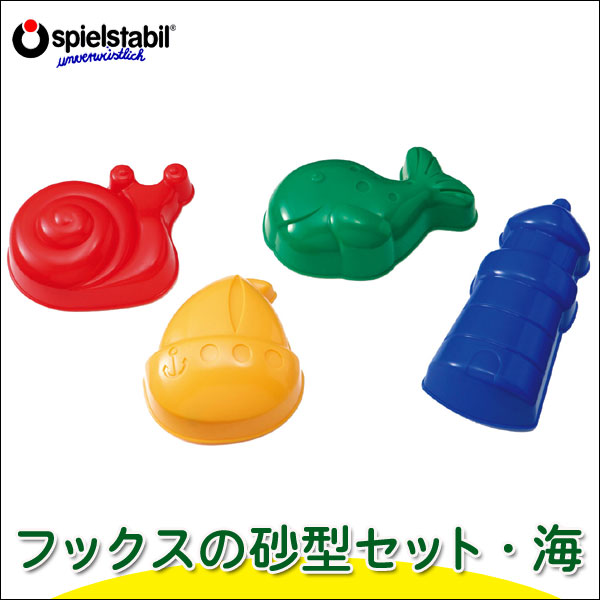 フックス FUCHS フックス・砂型セット・海 FU7411(知育玩具) 砂遊び 水遊び 砂場