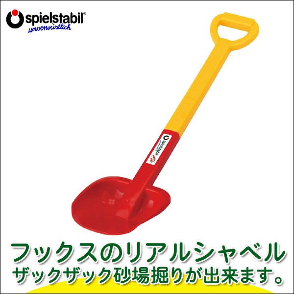 フックス FUCHS フックス・リアルシャベル FU7800(知育玩具) 砂遊び 水遊び 砂場