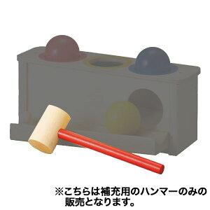 レシオ 補充用パロ用ハンマー LE2081-2(知育玩具) 赤ちゃん ベビー 出産祝い 木製 おもちゃ 知育玩具 0歳 1歳 2歳 3歳 4歳 積み木 学習トイ 学習