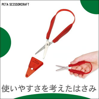 善待动物组织 PETA 易握剪刀,小 PEMEG1