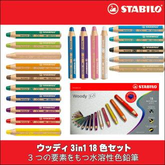 斯塔夫羅斯 STABILO 伍迪 3 18 顏色設置 SB880-18 10P09Jan16