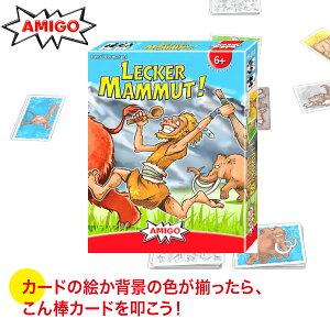 ボードゲーム 学習トイ AMIGO アミーゴ おいしいマンモス! AM1714 知育玩具 パーティーゲーム テーブルゲーム カードゲーム おもちゃ 男の子 女の子 小学生 3歳 4歳 5歳 6歳 プレゼント 子供 ゲ