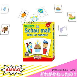 ボードゲーム 学習 学習トイ AMIGO アミーゴ どれがかわったの? AM20795 知育玩具 パーティーゲーム テーブルゲーム カードゲーム おもちゃ 男の子 女の子 男 女 小学生 3歳 4歳 5歳 6歳 プレゼン