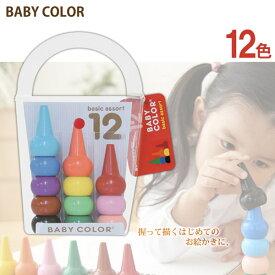 【日本製 安心 安全】あおぞら (AOZORA) ベビーコロール ベーシック クレヨン 12色セット (Baby Color Basic Assort 12C)