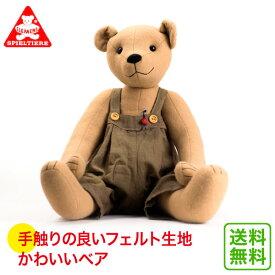 クレメンス フェルトテディ・テオ CL34001 送料無料 知育玩具 テディベア ぬいぐるみ くま ドイツ アンティーク 人形 おもちゃ