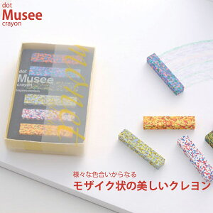 【日本製 安心 安全】あおぞら (AOZORA) ドットミュゼ クレヨン (Dot Musee Crayon) 【あす楽対応】