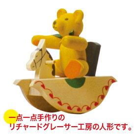 RGテディ・ロッキングホース GE41901(置物・オブジェ) 知育玩具 テディベア ぬいぐるみ くま ドイツ アンティーク 人形 おもちゃ 学習トイ 学習 ごっこ遊び ままごと