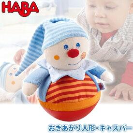ハバ HABA おきあがり人形・キャスパー HA5849 知育玩具