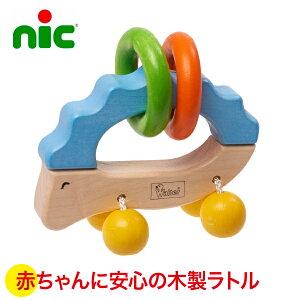 がらがら ラトル 新生児 0ヵ月 ガラガラ おしゃぶり オルゴール NIC ニック ラトル・ヘッジホッグ NC61351 赤ちゃん ベビー 出産祝い 子供 木製 知育 おもちゃ 知育玩具