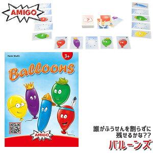 アミーゴ バルーンズ AM87005 (知育玩具) テーブル ゲーム ボード ゲーム おもちゃ 3歳 4歳 5歳 6歳