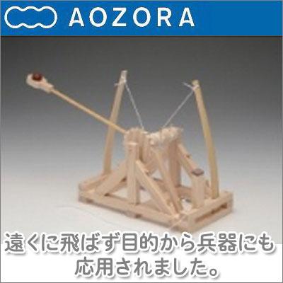 あおぞら (AOZORA) ダ・ヴィンチ da Vinci 木製工作 カタパルト catapult