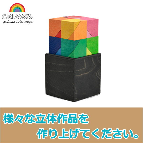 グリムス GRIMM'S GMキューブ・エル GM10181 知育玩具