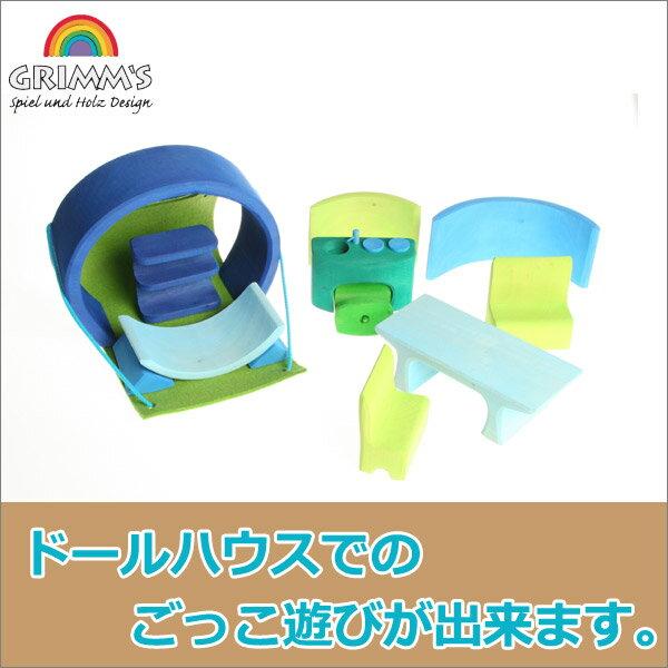 グリムス GRIMM'S スマートハウス・ブルー GM10881 送料無料 木製 ままごと 知育玩具