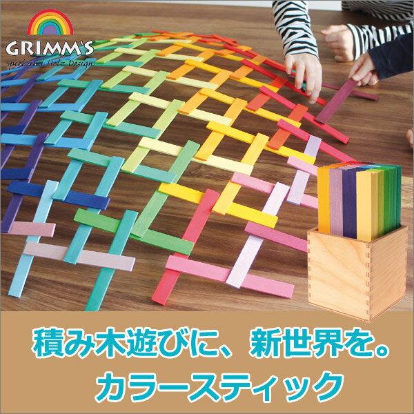 グリムス GRIMM'S カラースティック GM40367 知育玩具