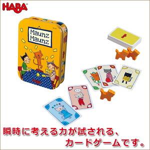 ボードゲーム 学習 学習トイ ハバ HABA 缶入りゲーム・ニャーニャー HA302180 知育玩具 パーティーゲーム テーブルゲーム カードゲーム おもちゃ 男の子 女の子 男 女 小学生 3歳 4歳 5歳 6歳 プレ