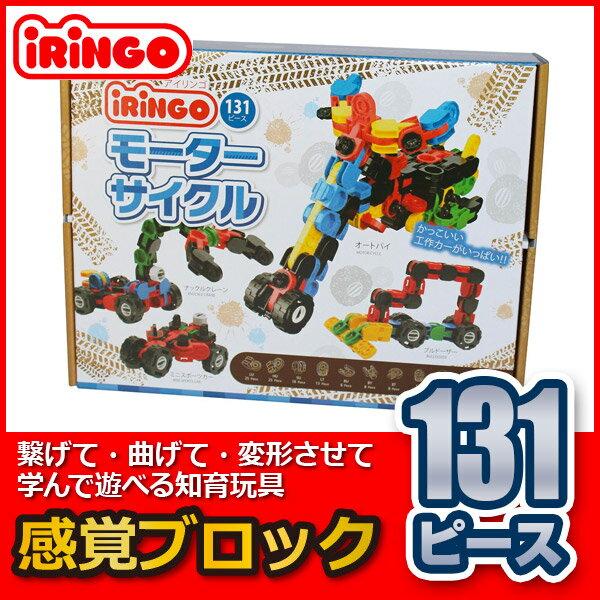 感覚ブロック アイリンゴ IRINGO 131ピース IR-131N【あす楽対応】 知育玩具 4歳 5歳 6歳 小学生 学習玩具 おもちゃ 男の子 女の子