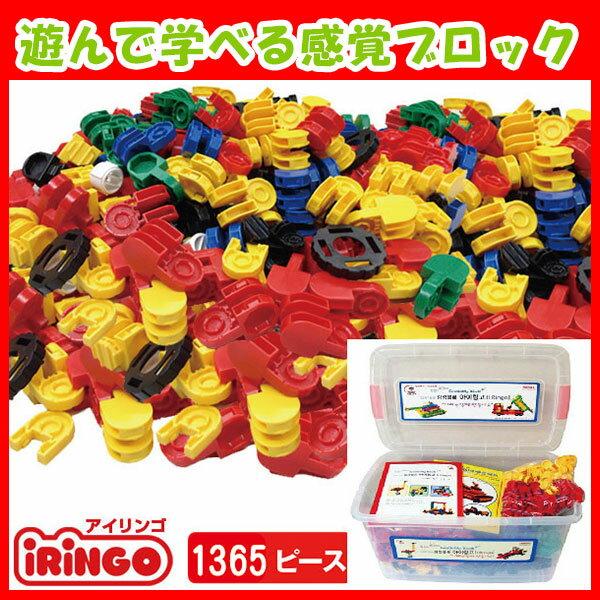 感覚ブロック アイリンゴ IRINGO 1365ピース IR-1365N 送料無料