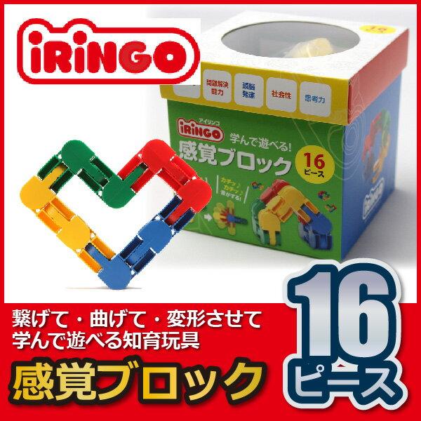 知育玩具 感覚ブロック アイリンゴ iRiNGO 16ピース IR-16N