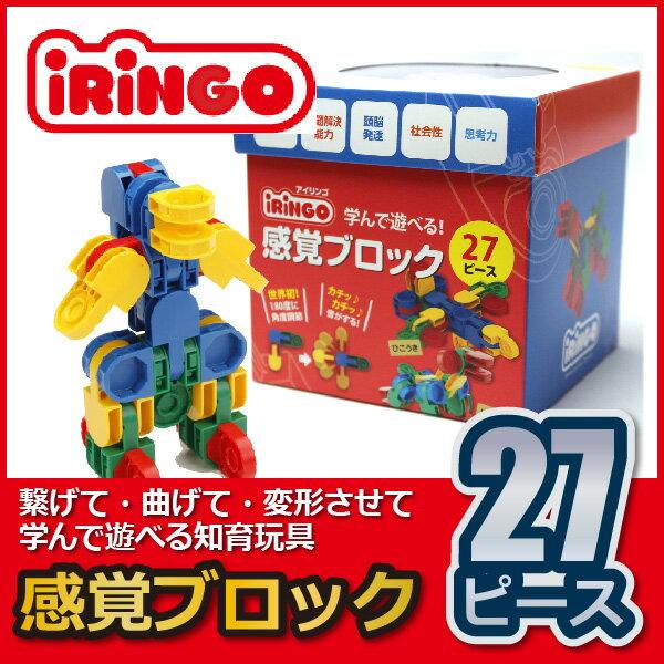 知育玩具 感覚ブロック アイリンゴ iRiNGO 27ピース IR-27N