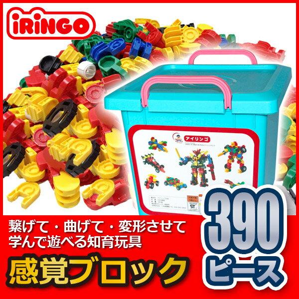 感覚ブロック アイリンゴ IRINGO 390ピース IR-390N 送料無料