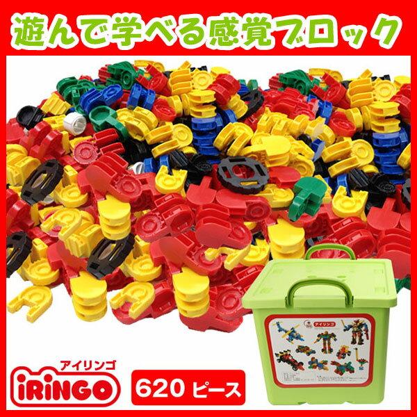 感覚ブロック アイリンゴ IRINGO 620ピース IR-620
