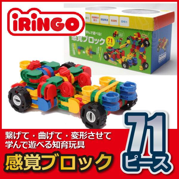 知育玩具 感覚ブロック アイリンゴ iRiNGO 71ピース IR-71N【あす楽対応】 知育玩具 4歳 5歳 6歳 小学生 学習玩具 おもちゃ 男の子 女の子