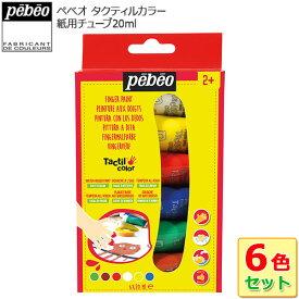 ペベオ タクティルカラー 紙用チューブ20ml 6色セット PB6801 【あす楽対応】 知育玩具