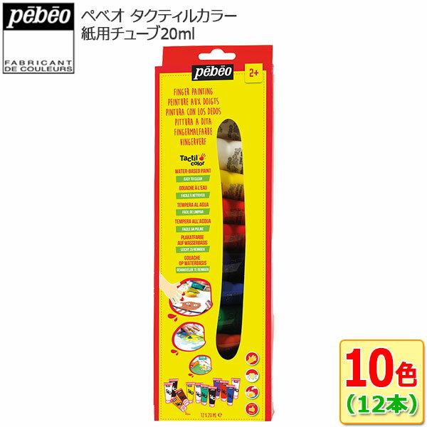 ペベオ タクティルカラー 紙用チューブ20ml 10色 12本セット PB6802 知育玩具【あす楽対応】
