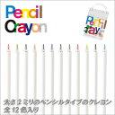 Pencilcrayon