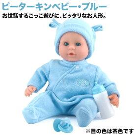 ピーターキン ピーターキンベビー・ブルー PK8103 知育玩具 赤ちゃん 人形 1歳 おもちゃ 1歳半 2歳 3歳 4歳 学習トイ 学習 ごっこ遊び ままごと