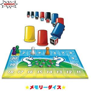 ボードゲーム 学習 学習トイ AMIGO アミーゴ メモリーダイス AM1759 知育玩具 パーティーゲーム テーブルゲーム カードゲーム おもちゃ 男の子 女の子 男 女 小学生 3歳 4歳 5歳 6歳 プレゼント 誕