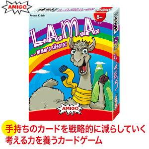 ボードゲーム 学習 学習トイ AMIGO アミーゴ ラマ AM1907 知育玩具 パーティーゲーム テーブルゲーム カードゲーム おもちゃ 男の子 女の子 男 女 小学生 3歳 4歳 5歳 6歳 プレゼント 子供 誕生日