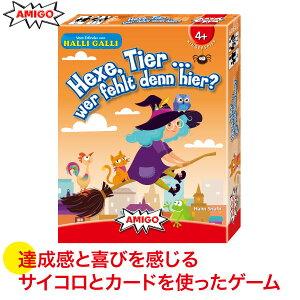 ボードゲーム 学習 学習トイ AMIGO アミーゴ 魔女の動物探し AM1909 知育玩具 パーティーゲーム テーブルゲーム カードゲーム おもちゃ 男の子 女の子 男 女 小学生 3歳 4歳 5歳 6歳 プレゼント 誕