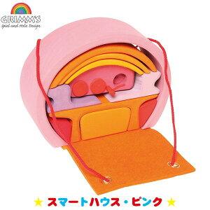 ごっこ遊び ままごと 学習 グリムス スマートハウス・ピンク GM10880 GRIMM'S 送料無料 知育玩具 赤ちゃん ベビー 出産祝い 子供 知育 おもちゃ 木製 ままごと 0歳 1歳 2歳 3歳 木のおもちゃ レイン