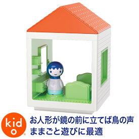 ごっこ遊び ままごと 学習 Kid O キッドオー マイハウス・寝室 KD478 知育玩具 おもちゃ 木製 知育 0歳 1歳 1歳半 2歳 3歳 4歳 5歳 木のおもちゃ 男の子 女の子 男 女 子供 誕生日プレゼント ドールハウス