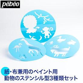 お絵描き ぬりえ pebeo ペベオ ステンシル型セット(紙・布兼用) PB8500 イラスト ペイント 型抜きベビー 子ども 幼児