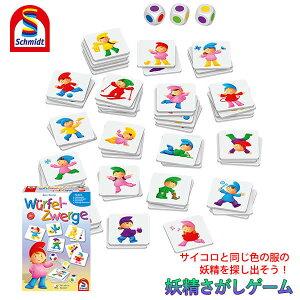 Schmidt Spiele GmbH シュミット 妖精さがしゲーム SC40596 知育玩具 おもちゃ 3歳 4歳 5歳 子供 パーティーゲーム ボードゲーム ボード ゲーム 小学生 誕生日プレゼント