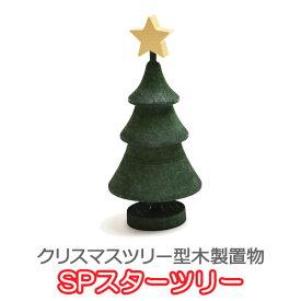 クリスマスツリー 木製 SPスターツリー SP44849【あす楽対応】 クリスマス雑貨 オーナメント オブジェ 置物 インテリア雑貨 北欧 かわいい おしゃれ インテリア