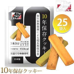 The Next Dekade 10年保存クッキー 25袋入り 送料無料