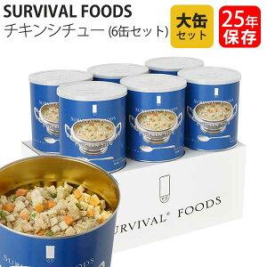 保存食 25年保存 サバイバルフーズ チキンシチュー 大缶 6缶セット 送料無料