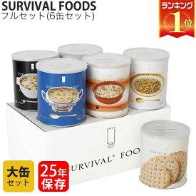 保存食 25年保存 サバイバルフーズ 大缶フルセット 6缶セット 送料無料