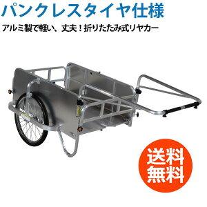 アルミ製 パンクレス折り畳み式リヤカー(側面アルミパネル仕様) 906NA