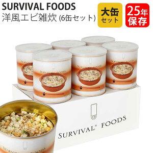 保存食 25年保存 サバイバルフーズ 洋風えび雑炊 大缶 6缶セット 送料無料