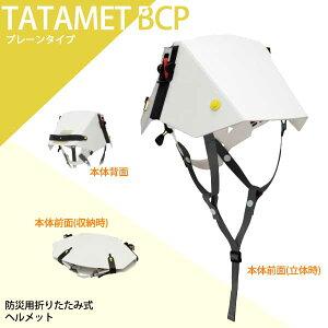 タタメット BCP プレーンタイプ TATAMET-BCP-P