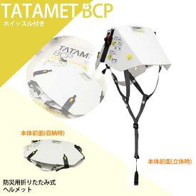 タタメットBCP TATAMET-BCP ヘルメット(防災 災害)【あす楽対応】