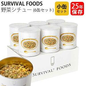 保存食 25年保存 サバイバルフーズ 野菜シチュー 小缶 6缶セット 送料無料