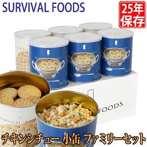 保存食 25年保存 サバイバルフーズ チキンシチュー 小缶 ファミリーセット 6缶セット 送料無料