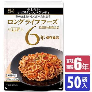 保存食 6年保存 LLF食品 やわらかナポリタンスパゲッティ 50個入 LLF-16 送料無料