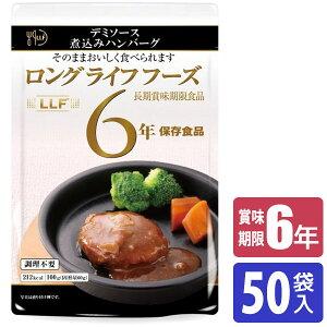 保存食 6年保存 LLF食品 煮込みハンバーグ 50袋入 LLF-5 送料無料